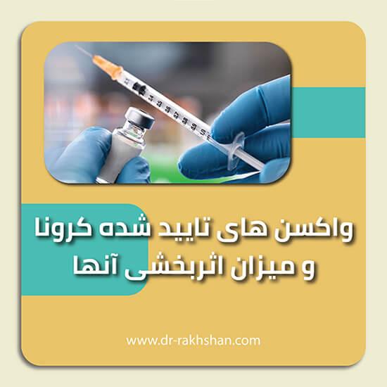 کلینیک چشم پزشکی و جراحی گلوکوم دکتر رضا رخشان